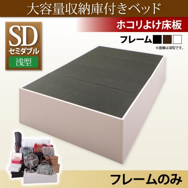 送料無料 ヘッドレスベッド 収納付きベッド セミダブル SaiyaStorage サイヤストレージ ベッドフレームのみ 浅型 ホコリよけ床板 セミダブルベッド 大容量 収納ベッド ベッド下収納 省スペース ヘッドレスタイプ 頑丈 簡単組み立て 木製 シンプル 一人暮らし 500025612