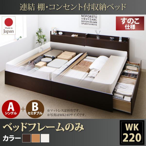 送料無料 日本製 連結ベッド 収納ベッド A+Bタイプ ワイドK220 (Aシングル+Bセミダブル) 棚 コンセント Ernesti エルネスティ ベッドフレームのみ すのこ ベッド べット 収納ベッド ベッド下収納 引出し 宮付き すのこ 布団干し 背面化粧仕上げ スライドレール 500025996