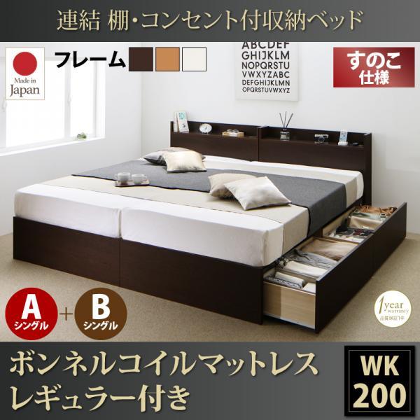 送料無料 日本製 連結ベッド 収納ベッド A+Bタイプ ワイドK200 (シングル×2) 棚 コンセント Ernesti エルネスティ ボンネルコイルマットレスレギュラー付き すのこ マットレス付き ベッド べット 収納ベッド ベッド下収納 引出し すのこ仕様 布団干し 国産 500026002