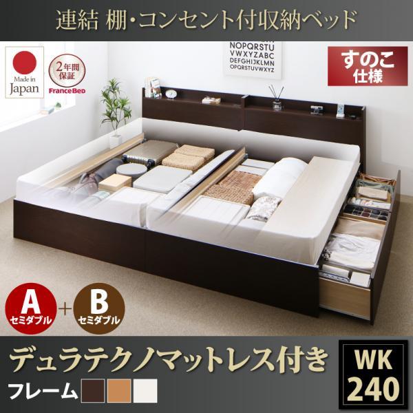 送料無料 日本製 連結ベッド 収納ベッド A+Bタイプ ワイドK240 (セミダブル×2) 棚 コンセント Ernesti エルネスティ デュラテクノスプリングマットレス付き すのこ マットレス付き ベッド べット 収納ベッド ベッド下収納 引出し すのこ仕様 布団干し 国産 500026035