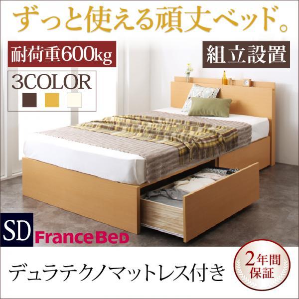 送料無料 組立設置付き 日本製 収納ベッド セミダブル 棚付き コンセント付き スノコ Rhino ライノ デュラテクノマットレス付き セミダブルサイズ マットレス付き 収納ベッド 宮棚付き 頑丈 シンプル 引出し付きベッド 収納 ベッド べット 簡単組立