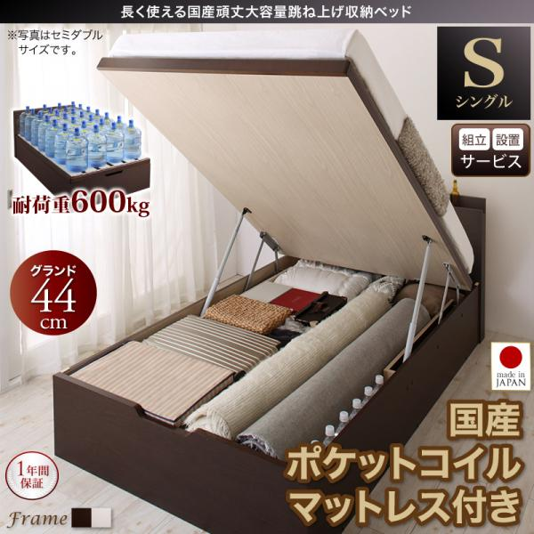 送料無料 組立設置付き 日本製 跳ね上げベッド シングル 収納ベッド 頑丈 BERG ベルグ 国産ポケットコイルマットレス付き シングルベッド 深さグランド マットレス付き 大容量 折りたたみ 布団干し すのこ床板 棚付き コンセント付き 国産ベッド