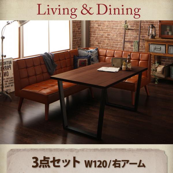 送料無料 ダイニングセット 3点セット (テーブル幅120×ソファ×アームソファ) Monica モニカ ダイニングテーブルセット 食卓セット リビングセット 木製テーブル 食卓テーブル アームソファ ソファ ソファー 2人掛け 二人掛け ソファ2P 二人用ソファ 040601497