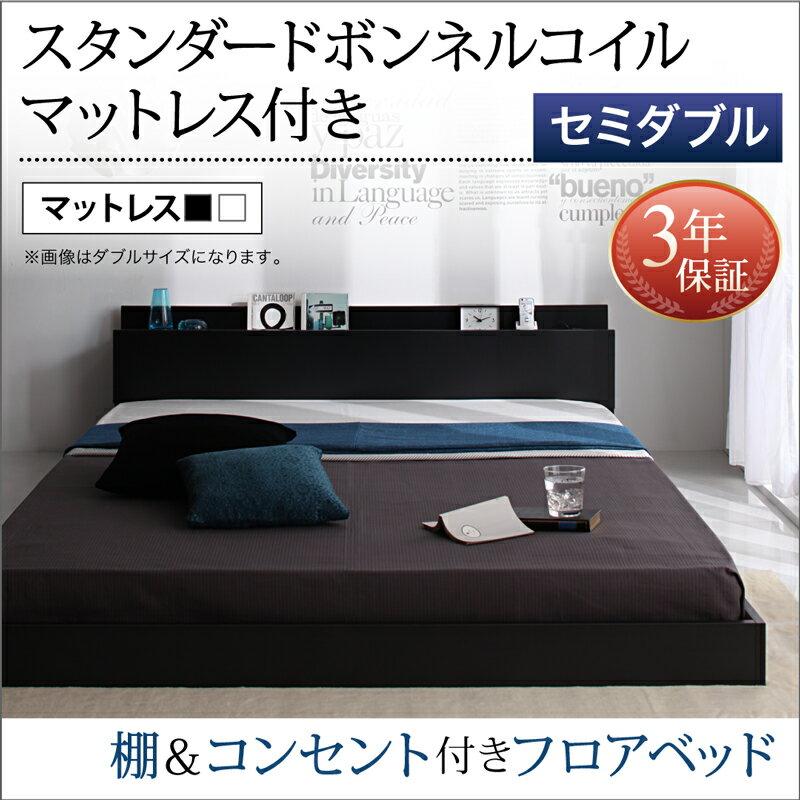 送料無料 棚・コンセント付きフロアベッド Skyline スカイライン スタンダードボンネルコイルマットレス セミダブル ベッド ベット セミダブルベッド ベッドマット付き ロータイプベッド コンセント 棚付き 寝室 低い マットレス付き フロアタイプ 040104347