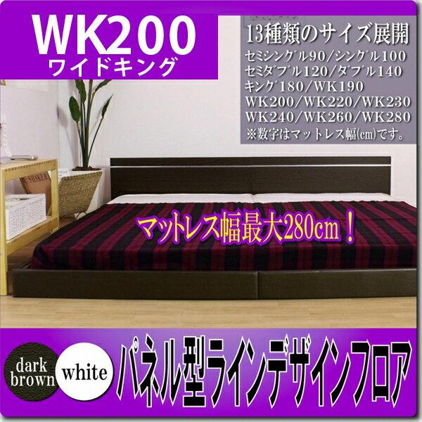 送料無料 日本製 ローベッド フロアベッド ベッド ベット WK200 SGマーク付国産ポケットコイルスプリングマットレス付 マットレス付き べっど べっと 木製ベッド フロアタイプ ロータイプ 一人暮らし 低いベッド ヘッドボード シンプル 木製 ローベット
