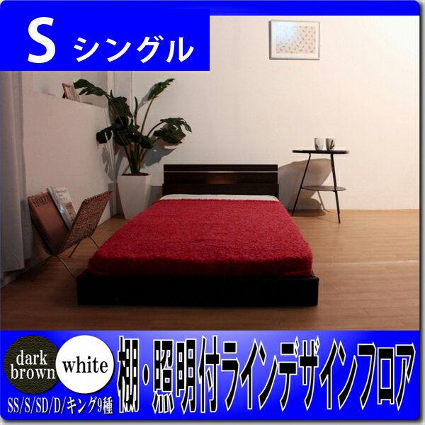 送料無料 日本製 ローベッド 棚付きベッド 照明付きベッド フロアベッド シングル SGマーク付国産ボンネルコイルスプリングマットレス付 ベッド ベット マットレス付き 宮棚付きベッド ライト付きベッド ヘッドボード ロータイプ フロアタイプ ローベット