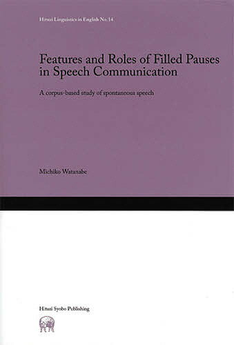Features and Roles of Filled Pauses in Speech Communication A corpus‐based study of spontaneous speech/渡辺美知子【2500円以上送料無料】