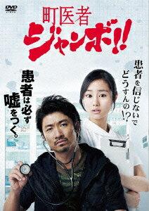 町医者ジャンボ!! DVD-BOX/眞木大輔/忽那汐里【2500円以上送料無料】