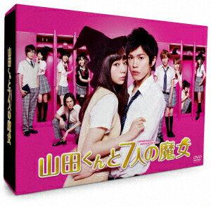山田くんと7人の魔女 DVD-BOX/西内まりや/山本裕典【2500円以上送料無料】