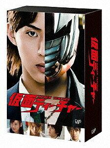 仮面ティーチャー DVD-BOX/藤ヶ谷太輔【2500円以上送料無料】