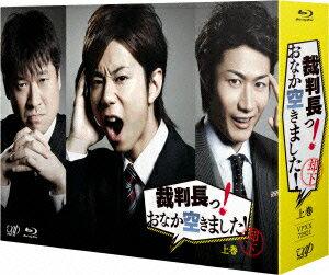 裁判長っ!おなか空きました!Blu-ray BOX 上巻(初回限定豪華版)(Blu-ray Disc)/北山宏光【2500円以上送料無料】