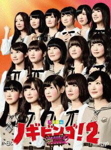 NOGIBINGO!2 DVD-BOX/乃木坂46【2500円以上送料無料】