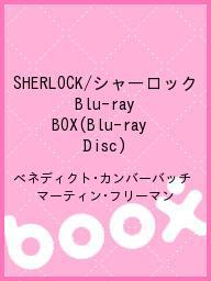 SHERLOCK/シャーロック Blu-ray BOX(Blu-ray Disc)/ベネディクト・カンバーバッチ/マーティン・フリーマン【2500円以上送料無料】