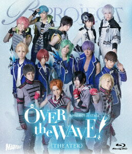 B-PROJECT on STAGE『OVER the WAVE!』【THEATER】(Blu-ray Disc)/B-PROJECT【2500円以上送料無料】