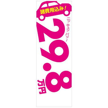 社名入れ可能!フルカラー対応「諸費用込み!29.8万円」のぼり 10枚セット
