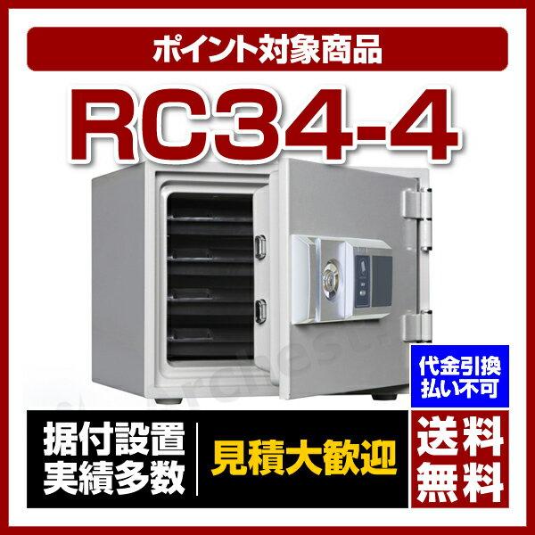 【送料無料】【ポイント2倍】耐火金庫 カード式 RC34-4 - ダイヤセーフ