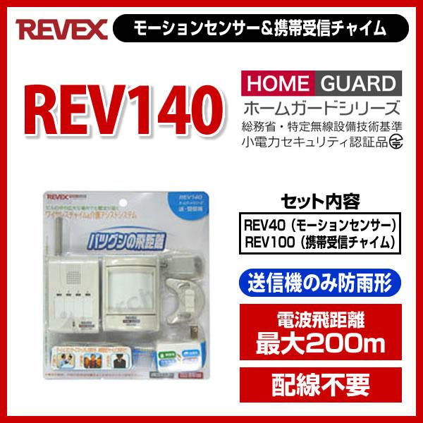 【ポイント5倍】リーベックス[REVEX] HOME GUARDシリーズ モーションセンサー&携帯受信チャイム - REV140 ワイヤレスチャイム/コードレスチャイム/無線チャイム クリスマス/プレゼント