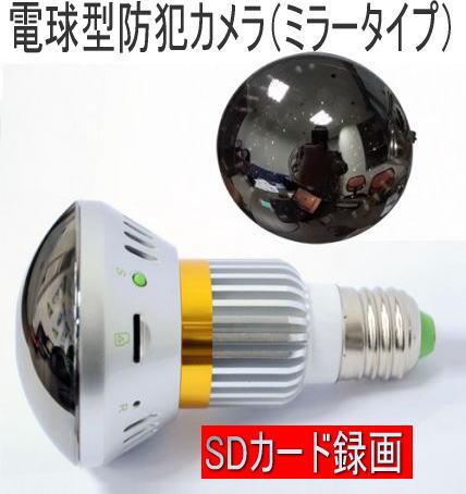 電球型 防犯カメラ ミラータイプ 監視カメラ