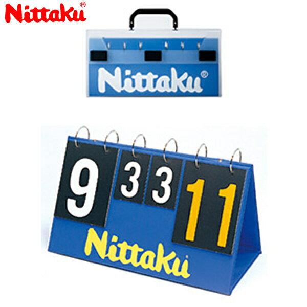 【期間限定 送料無料 9/22 9 :59まで】【Nittaku 日本卓球 ニッタク】 NT-3715 卓球 コート用品 ビッグカウンター11 ブルー NT-3715