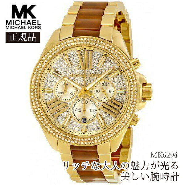 【国内発送】Michael Kors マイケルコース 腕時計 MK6294