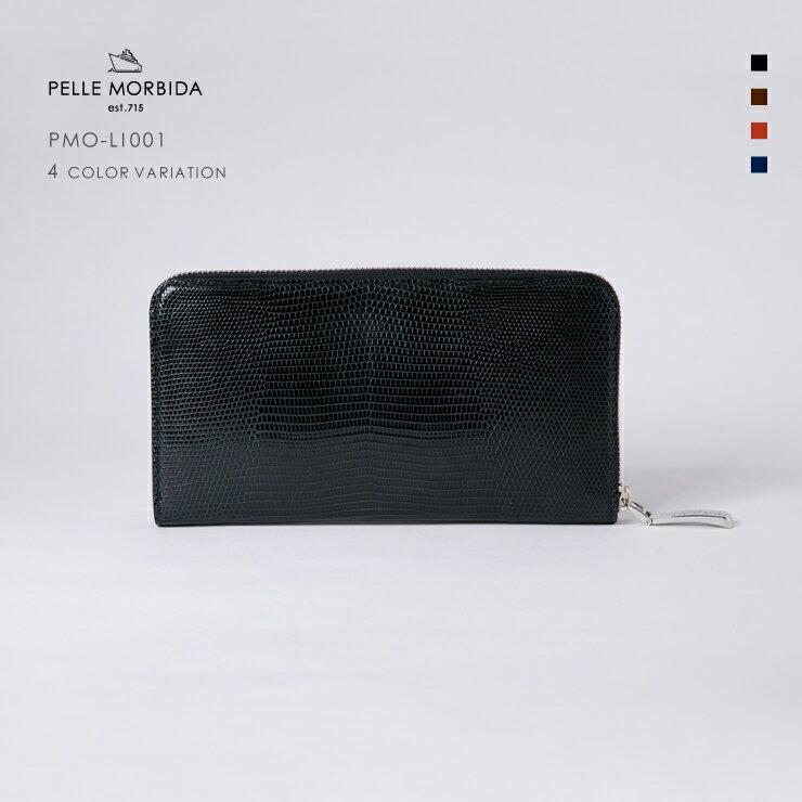 ペッレモルビダ・PELLE MORBIDA 長財布【送料無料】リザードレザー LONG WALLET  PMO-LI001