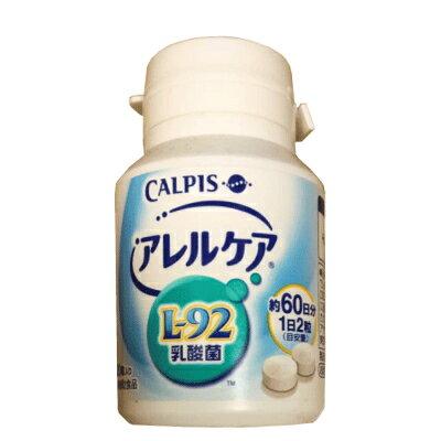 【送料無料】お得な3個セット 刺激が気になるカラダに L-92乳酸菌のチカラ アレルケア 120粒