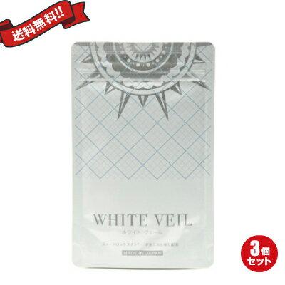 【ポイント2倍】【送料無料】 お得な3袋セット ホワイト ヴェール WHITE VEIL 60粒 メール便
