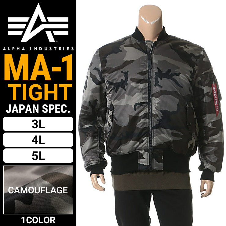 大きいサイズ メンズ ALPHA INDUSTRIES INC (アルファインダストリーズ) MA-1 TIGHT JAPAN SPEC. ナイロン100% 中綿 迷彩柄 フルジップ ブルゾン [3L 4L 5L] サカゼン ビッグサイズ カジュアル アウター ジャケット 中綿ブルゾン