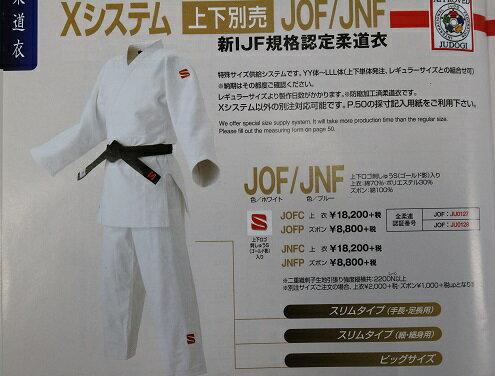 新IJF規格認定 柔道衣 ズボン 特殊サイズ供給システムです YY体~LLL体 柔道衣 二重織刺生地張り強度縦横共 2000N以上