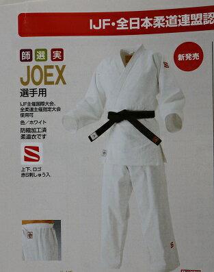 新IJF規格認定 新発売 JOEX柔道衣(白) 上下セット 上下ロゴ赤S刺繍入 二重織刺生地張り強度縦横共 2000N以上