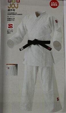 新IJF規格認定 新発売 JOJ柔道衣(白) 上下セット 上下ロゴ赤S刺繍入 二重織刺生地張り強度縦横共 2000N以上