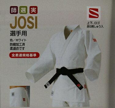 新IJF規格認定 新発売 JOSI柔道衣(白) 上下セット 上下ロゴ赤S刺繍入 二重織刺生地張り強度縦横共 2000N以上