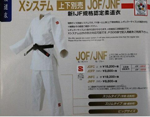 新IJF規格認定 JOA柔道着 Xシステム ズボン ロゴ赤S刺繍入 二重織刺生地張り強度縦横共 2000N以上