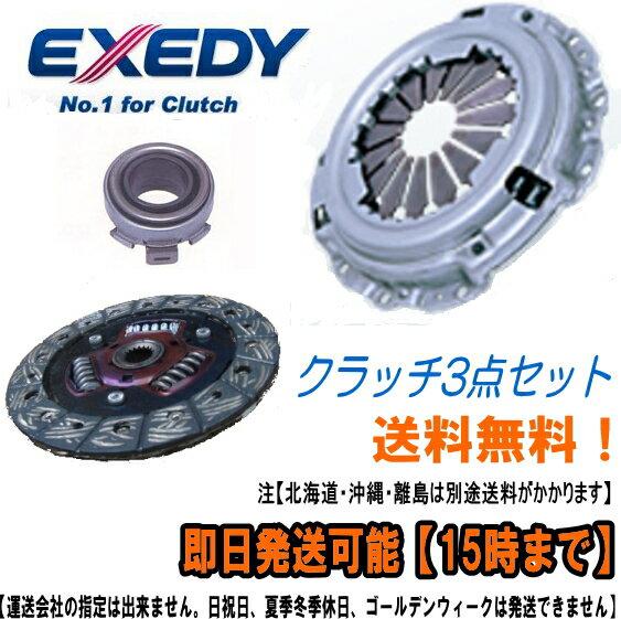 クラッチ3点セット 新品 サンバー KV3 FJK005 EXEDY製 送料無料