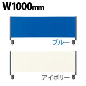デスクパネル YSP-S100BL ブルー・YSP-S100IV アイボリー スチールタイプ 【TC】