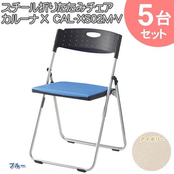 5台セット スチール折畳椅子 カルーナX CAL-XS02M-V ブルー・アイボリー オフィスチェア オフィスチェアー ミーティングチェア 椅子 会議室 椅子 折りたたみ椅子 【TD】