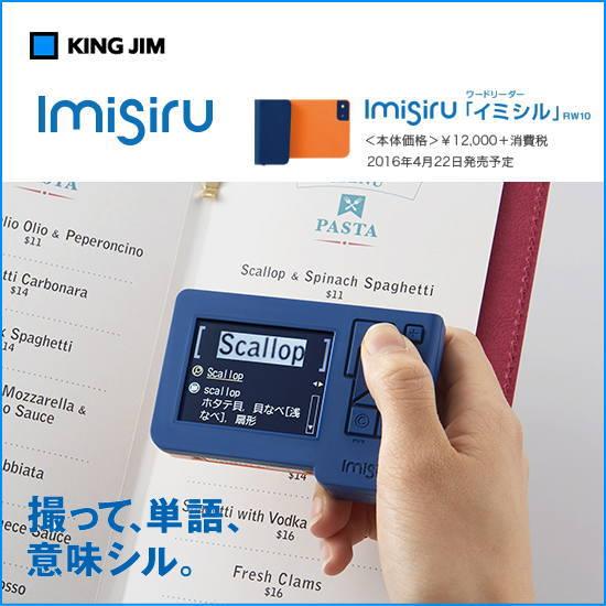【送料無料】キングジム「KING JIM」ワードリーダー「Imisiru(イミシル)」 RW10