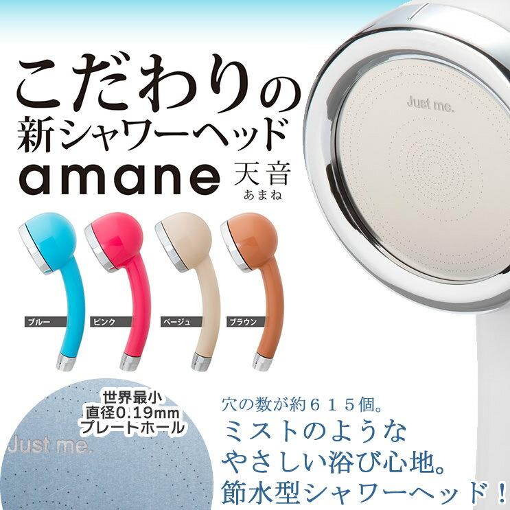 【全5色】キングジム/シャワーヘッド amane 天音 あまね しっかり水圧でも節約できる!ミスト感覚で肌に柔らかい取り換え用シャワーヘッド 節水 節約【送料無料】