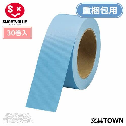 �全8色・30巻入・�梱包用】スマート�リュー�カラー布テープ(B340J-LB-30・381-520)ライトブルー 幅50mm×長�25m 白�り 豊富�カラー�リエーション�識別やイメージ�視�梱包���SMARTVALUE