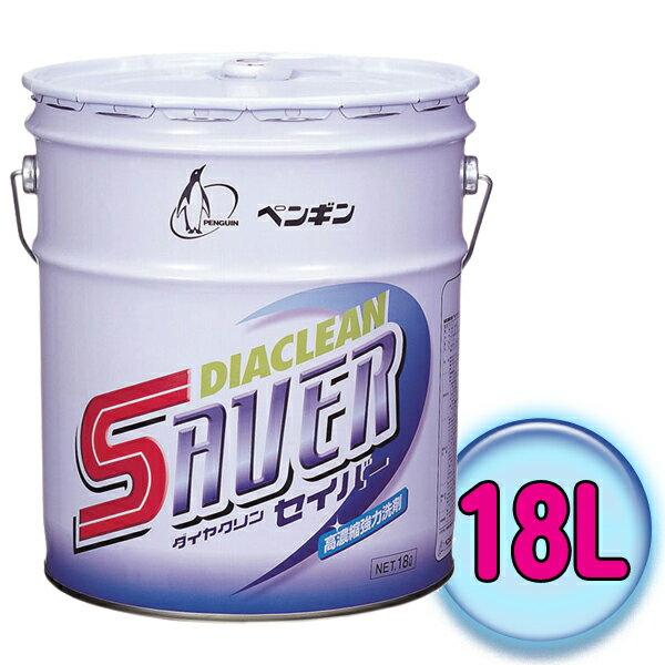 【送料無料】強力アルカリ洗浄剤 KSV2101 ダイヤクリン・セイバー 18L【TC】