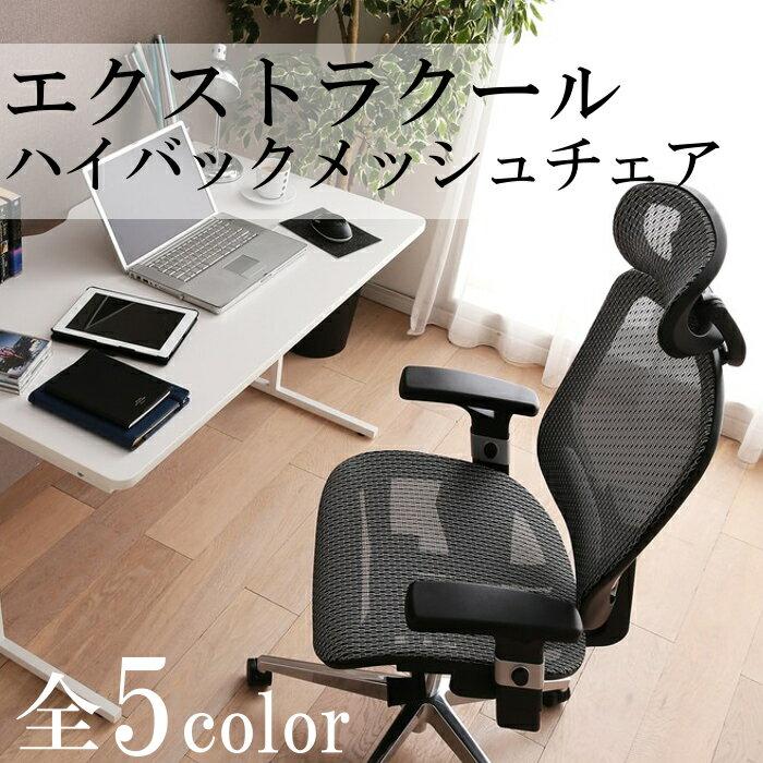 エクストラクール・ハイバックチェアあす楽対応 送料無料 オフィスチェア メッシュチェア ハイバックチェア 椅子 パソコンチェア いす イス かっこいい おしゃれ オフィス 書斎  BK・GR・WR・BL・G【D】
