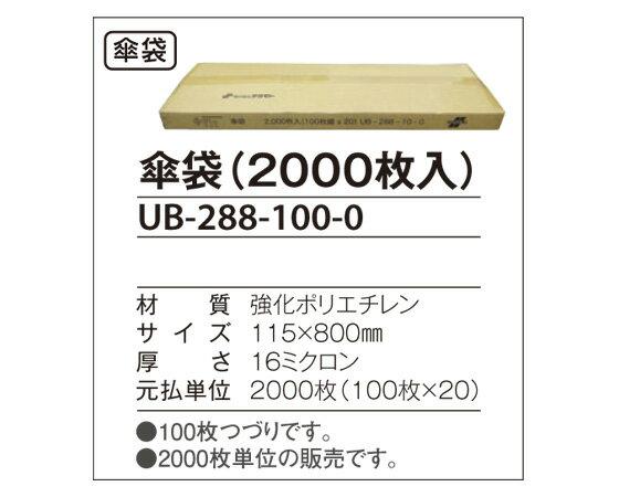 【お取寄】傘袋スタンド用 傘袋 2000枚(100枚×20袋)《テラモト》【メール便不可】