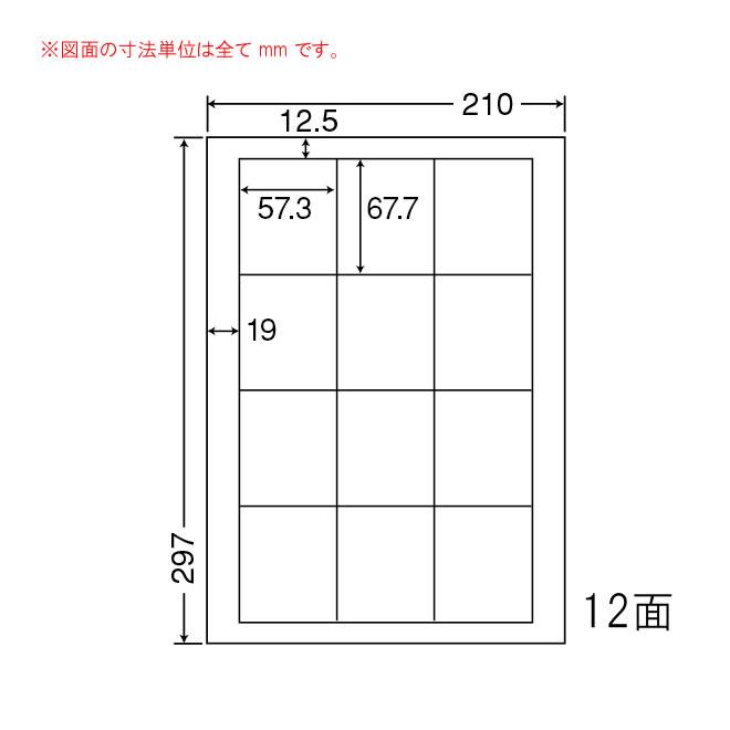 ナナフォーム ナナクリエイト マルチタイプラベル A4 12面 (500シート) CL-9