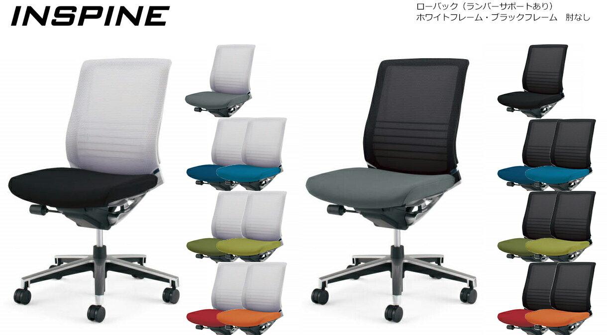 非常に安い コクヨ オフィスチェア INSPINE ローバック 肘なし CR-GA2500