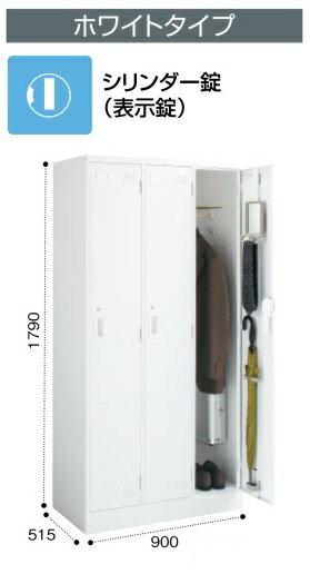 コクヨ LKロッカー ホワイトタイプ シリンダー錠 3人用 LK-N3SAW