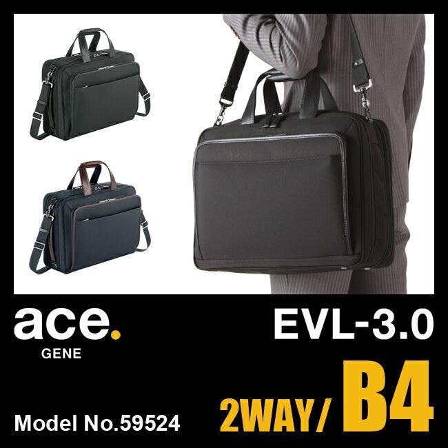 エース ジーンレーベル EVL-3.0 ビジネスバッグ 2WAY 59524 B4 拡張機能 ブリーフケース ace.GENE