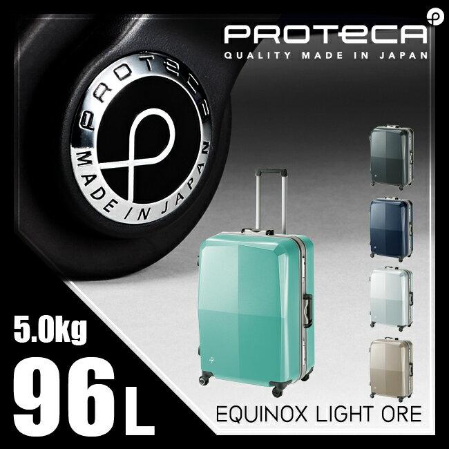 エース プロテカ エキノックスライト オーレ スーツケース L 96L 日本製 ACE PROTeCA EQUINOX LIGHT ORE 00742 キャリーケース キャリーバッグ