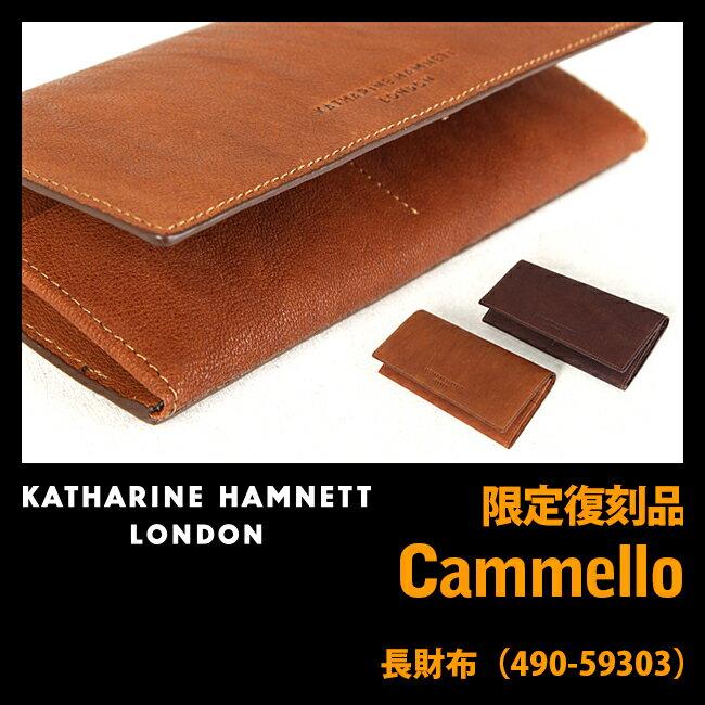 素敵な素材 キャサリンハムネット キャメロ 長財布 ラクダ革 キャメル チョコ KATHARINE HAMNETT 490-59303