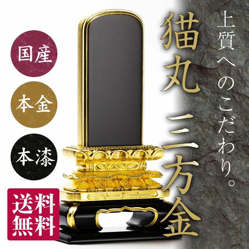 日本製の位牌・猫丸 三方金(5.5寸)