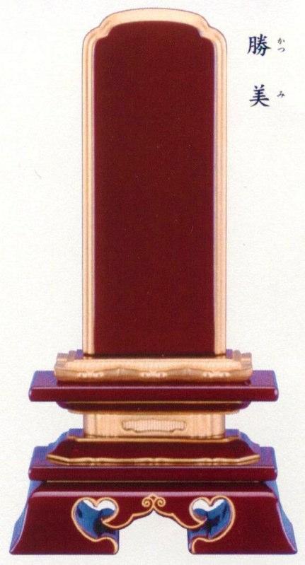 位牌 [会津塗][ため色]勝美型面粉5.0号高級ため色位牌